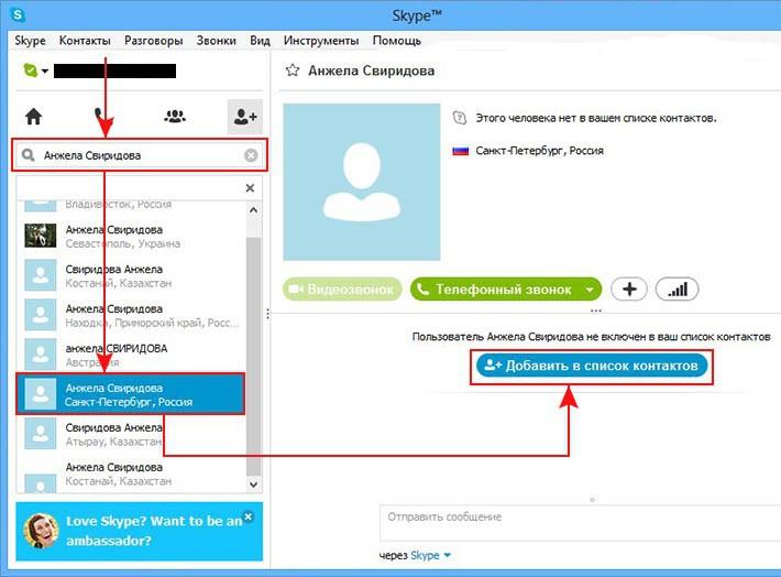 Быстро отыскать человека можно также и через меню поиска в главном окне скайпа, в нем же можно сразу добавить его в список контактов