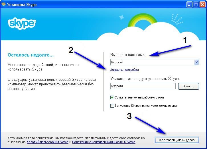 Процесс установки Skype не вызовет трудностей даже у начинающих пользователей компьютеров