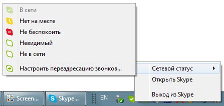 В процессе изменения вашего статуса в скайпе через иконку в трее нет ничего сложного