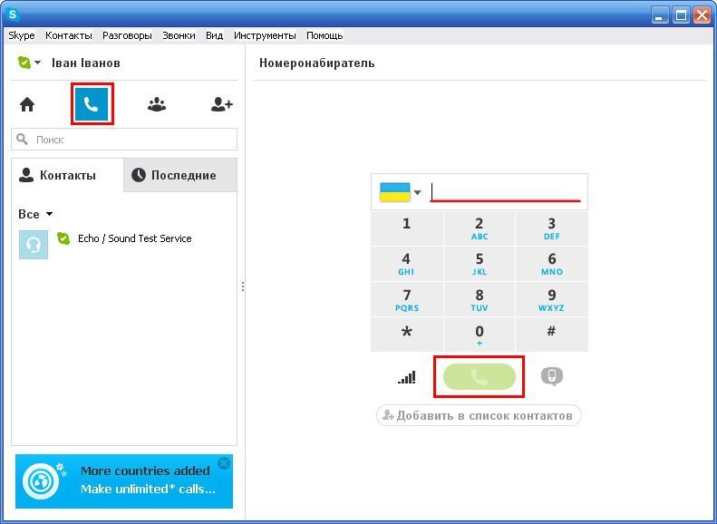 При помощи skype вы так же можете позвонить и на обычные телефоны, что в некоторых случаях позволит неплохо сэкономить