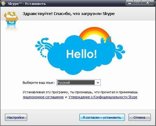 Процесс установки Skype на ваш компьютер совсем несложен и не займет у вас много времени