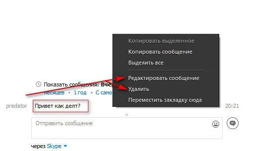 Вызвав контекстное меню на конкретном сообщении, можно отредактировать сообщение, либо удалить его