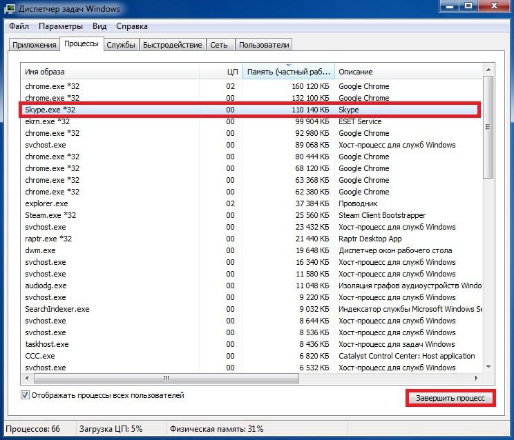 Как и для любого другого приложения, работу skype прекратить, если завершить его процесс через диспетчер задач Windows