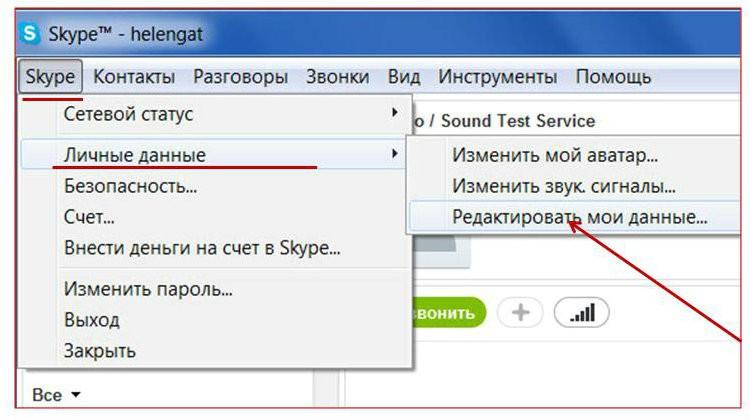 Изменить адрес электронной почты в скайпе можно через меню редактирования личных данных, при этом вы перейдете на портал