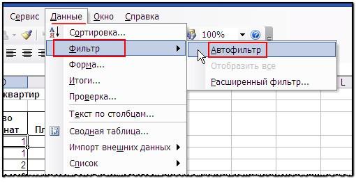 Как сделать фильтр в excel 2010