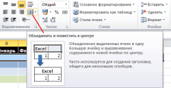 Объединение ячеек Экселя пригодится для форматирования шапки таблицы