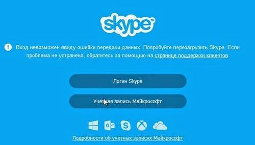 Столкнуться с ошибкой передачи данных при попытке войти в Скайп могут как пользователи Windows, так и Linux