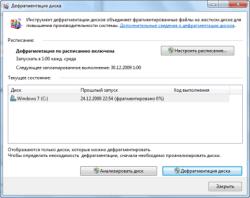 kak-sdelat-defragmentaciyu-diska-na-windows-7-101