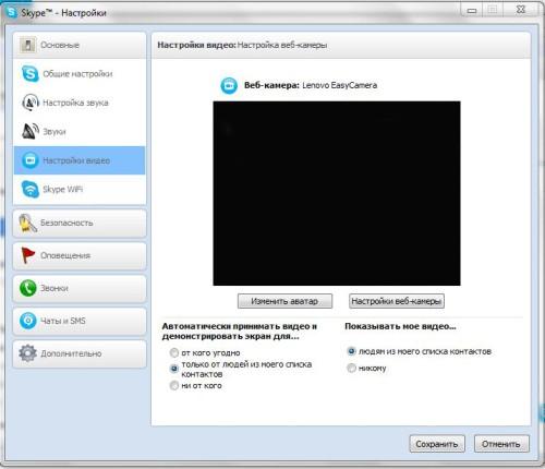 Вторая по частоте проблема в Skype - сбивающиеся настройки аудио- и видео-устройств
