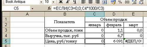 Функцию ЕСЛИ можно использовать для обхода встроенных ошибок деления на ноль, и еще в ряде случаев