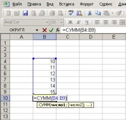 Пример использования функции СУММ для получения итоговой суммы значений диапазона ячеек
