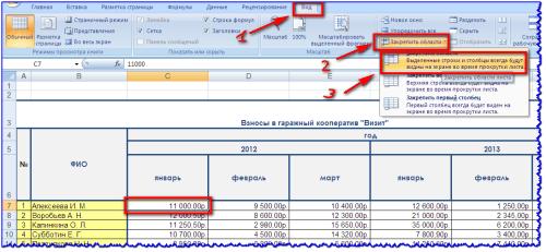 В новых версиях Excel закрепление строк стало на порядок удобней - достаточно указать исходную строку, и какое их количество необходимо закрепить