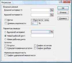 Окно параметров регрессии Excel