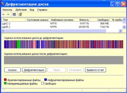 windows-xp-instrukciya-po-defragmentacii-v-windows-xp-101