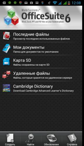 podborka-luchshix-prilozhenij-word-dlya-android