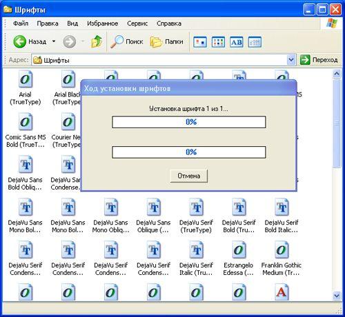 250 Шрифтов Для Word 2007 2010