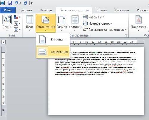 Как в word сделать страницу горизонтально