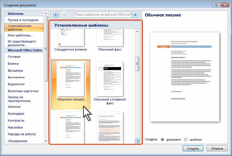 Как создать в документе новый раздел в word - Ve-sim.ru