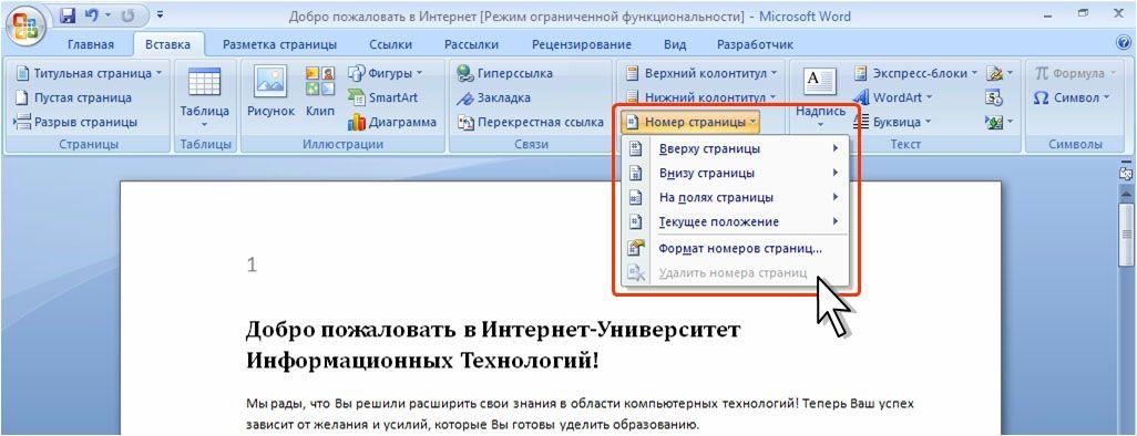 Как найти вордовский документ