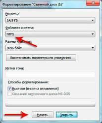 kak-mozhno-otformatirovat-fleshki-v-ntfs-102