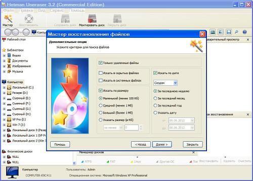 process-vosstanovleniya-dannyx-posle-formatirovaniya-flesh-karty-102