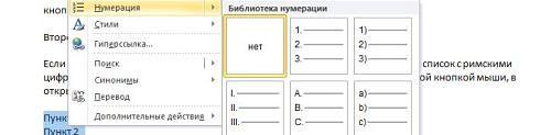 Изменить формат нумерации списка на римские цифры можно из контекстного меню библиотеки нумерации