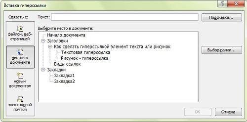 ssylka-v-vorde-dlya-chego-nuzhna-i-kak-ee-sdelat-103