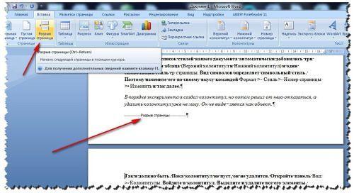 """Разрыв страницы в ворде устанавливается из меню """"Вставка"""" - """"Разрыв страницы"""", либо при помощи комбинации горячих клавиш Ctrl+Return"""