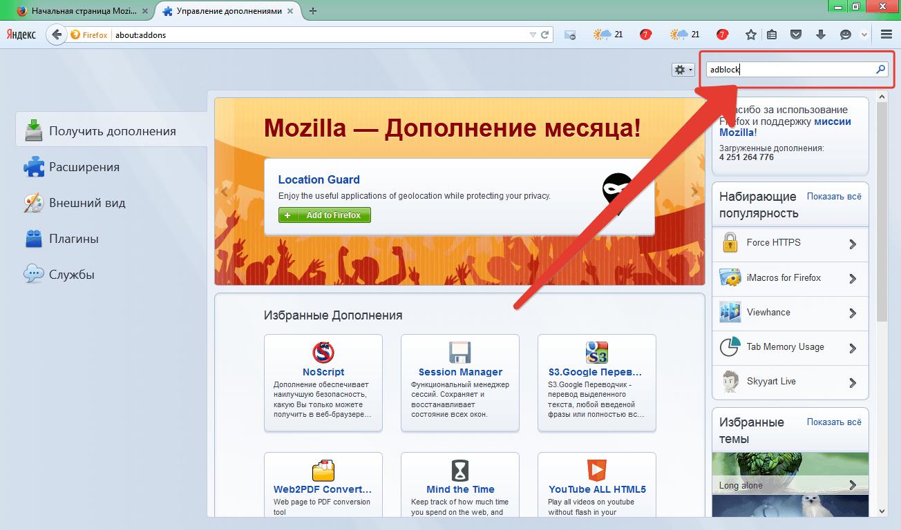 kak-udalit-banner-pornosayta-v-brauzere-mozilla