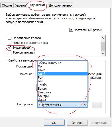 Скачать эквалайзер для Windows 7