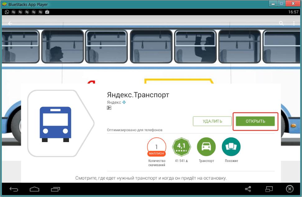 Яндекс Транспорт онлайн для компьютера