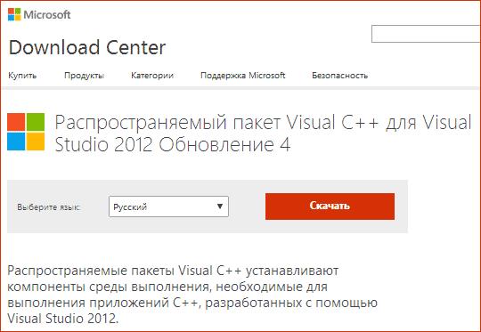 Msvcp100.dll скачать бесплатно