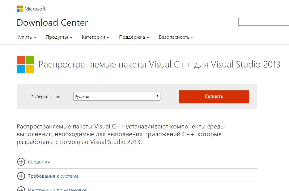Msvcr120.dll скачать бесплатно