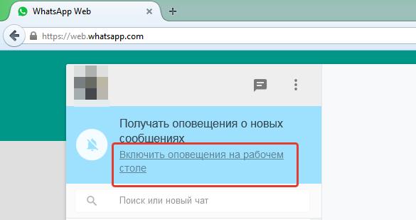 Whatsapp для компьютера - скачать Вацап