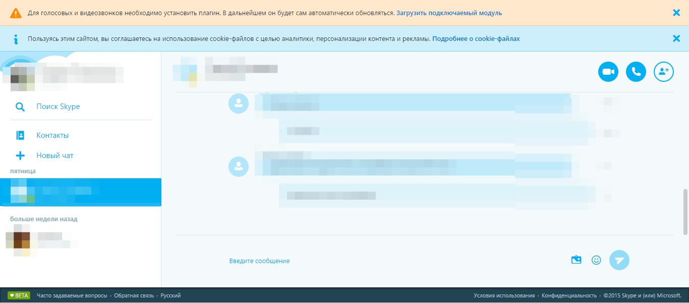 Как войти в Скайп через логин и пароль