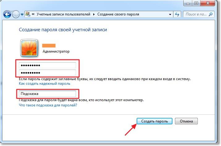 Как сменить пароль на компьютере