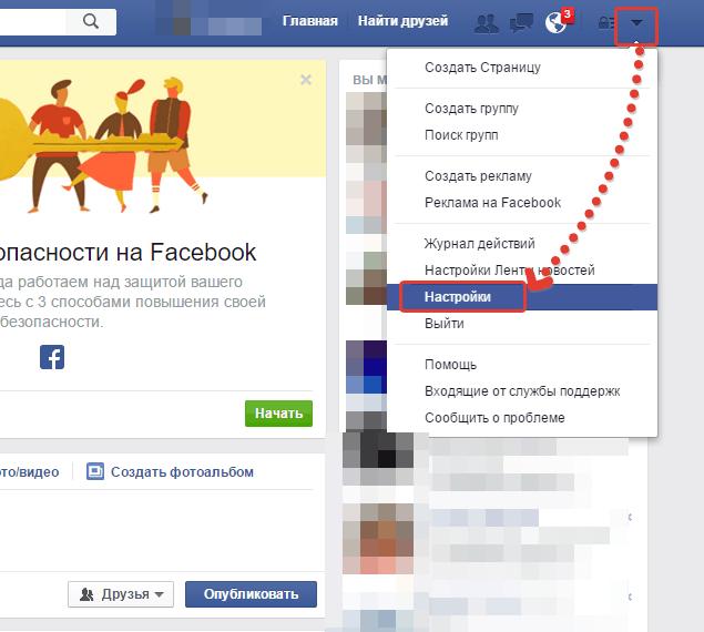 Как удалить аккаунт в Фейсбук навсегда