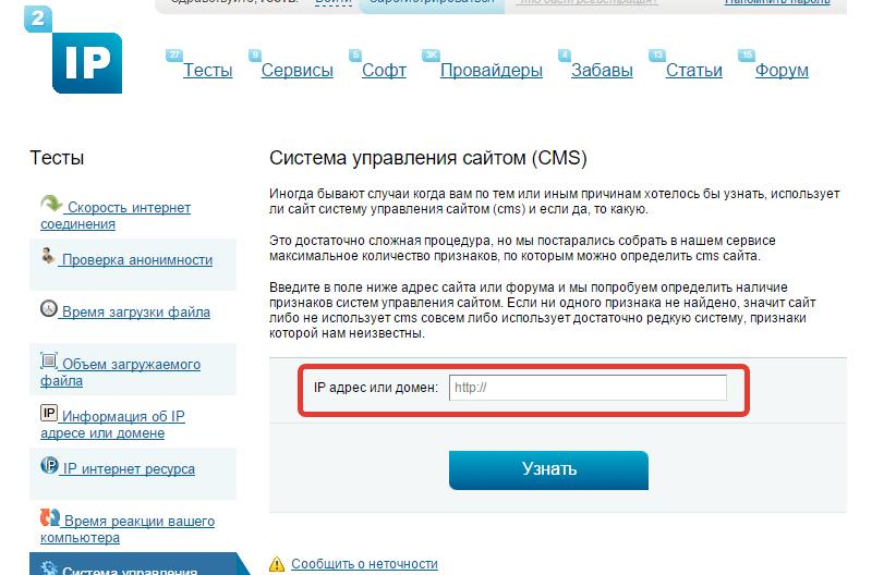 Как узнать CMS сайта