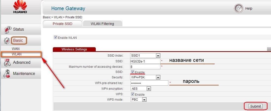 Как сменить пароль на WiFi ByFly