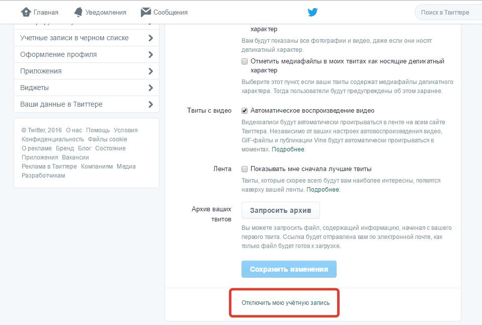 Как удалить страницу в Твиттере навсегда