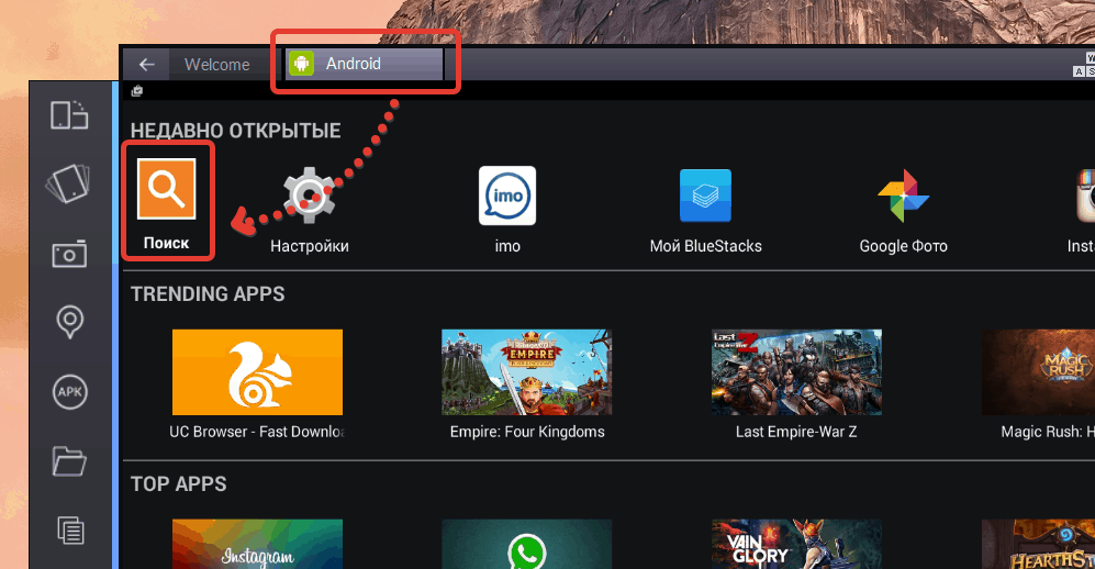 Скачать бесплатно приложения на ноутбук плей маркет