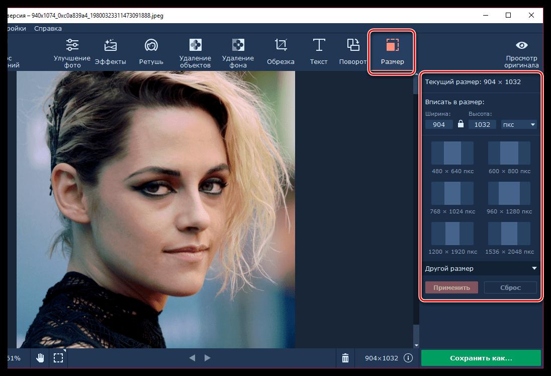 I редактирование макияж