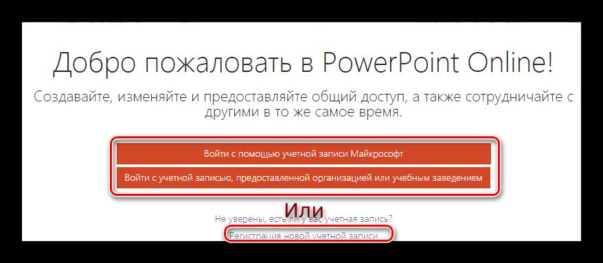 Авторизация в Microsoft