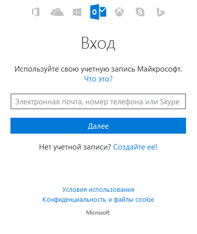 Вход в почту outlook