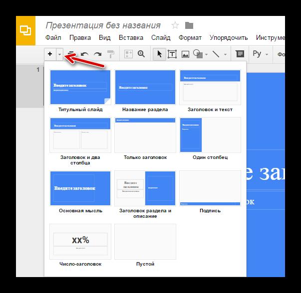 Добавление нового слайда в Google