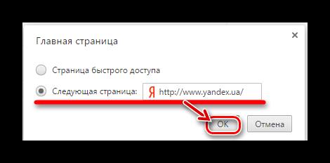 Домашняя страница в Google Chrome Яндекс-ОК