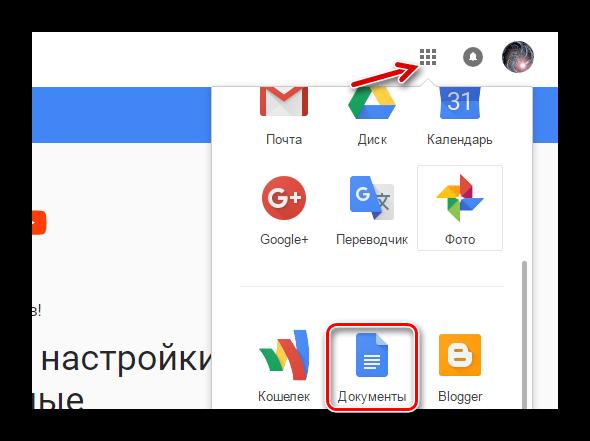 Переход в Google Документы