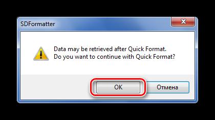 Предупреждение об удалении данных в SDFormatter