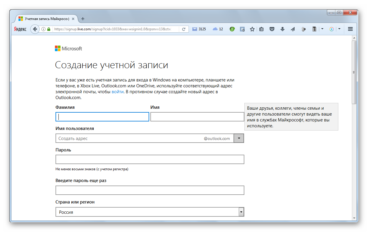 Создание учетной записи outlook