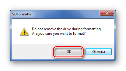 Сообщение «Не вынимайте диск» в SDFormatter